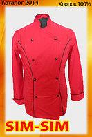 Куртка поварская костюм