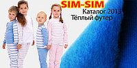 Костюмы детские пижамы трикотажные