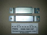 5320-1001187 - накладка подушки КПП