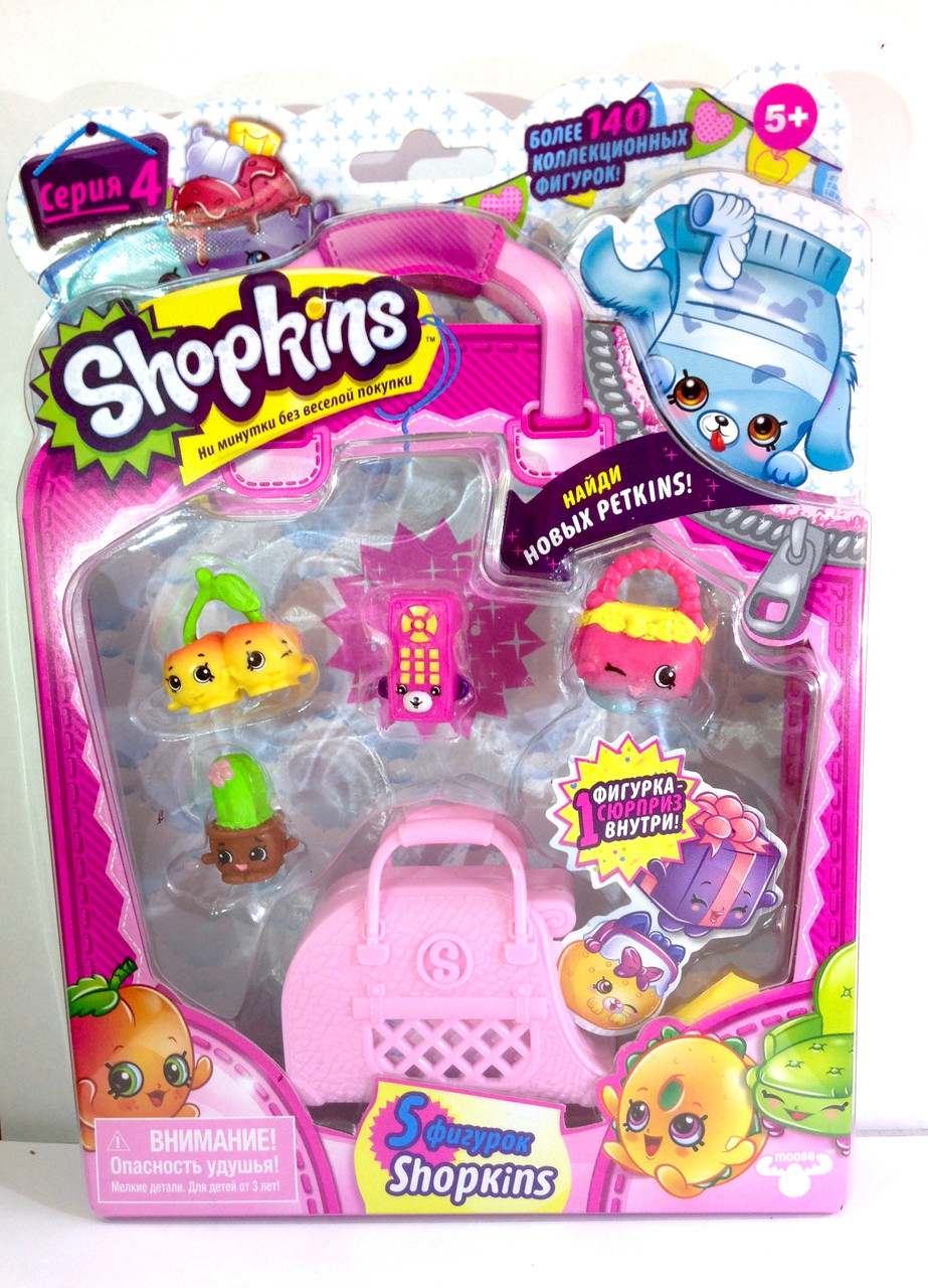 Shopkins, Шопкинс (4 сезон) 5 игрушек в упаковке (сумачка)