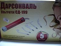 Дарсонваль Ультратек СД - 199, 5 насадок