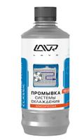 Промывка системы охлаждения Классическая LAVR