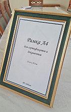 Рамка А4 золотая с зеленым цветом