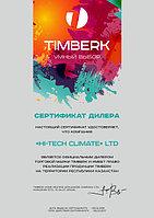 Сертификат дилера бренда Timberk на территории Казахстана