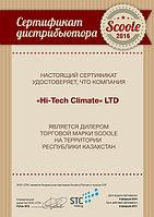 Сертификат дилера бренда Scoole на территории Казахстана