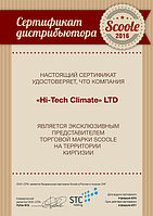 Сертификат дилера бренда Scoole на территории Киргизстана