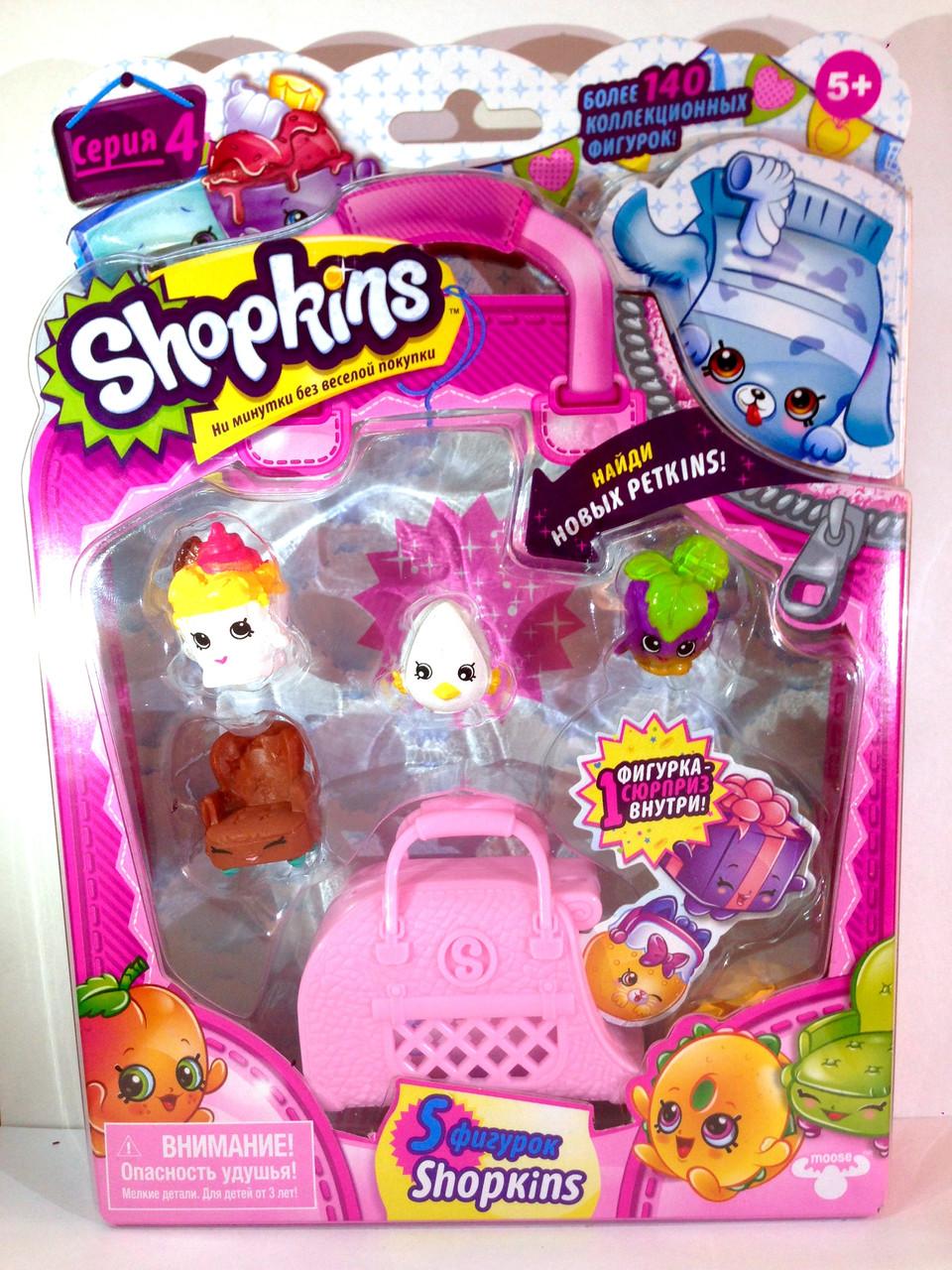 Shopkins, Шопкинс (4 сезон) 5 игрушек в упаковке (яичко)