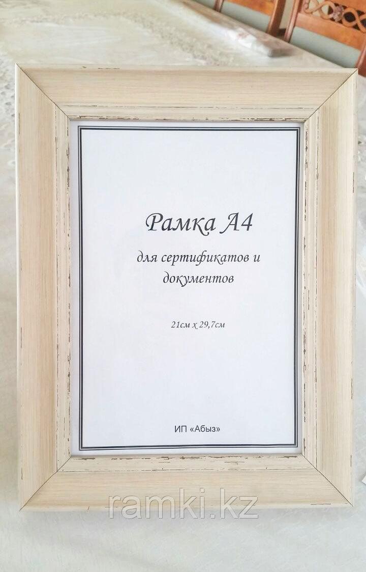 "Фоторамка а4 оптом  в стиле ""прованс"" бежевая"