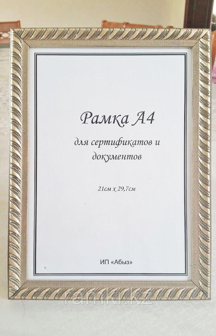 Рамка а4 оптом  серебро с узором 2.5см