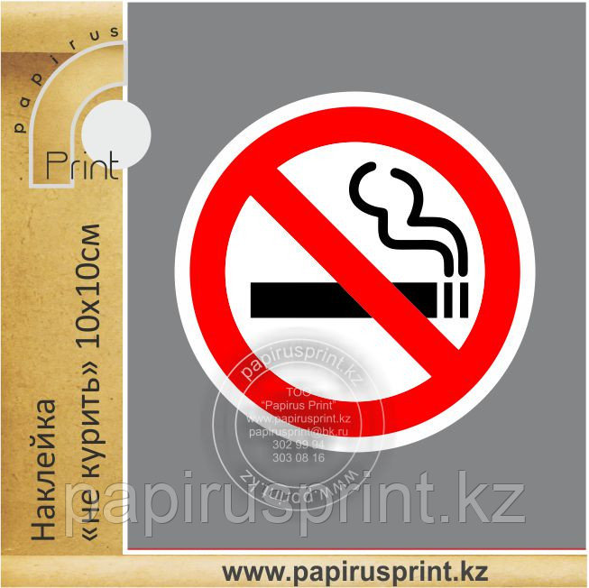 """Наклейка """"Не курить"""" размер 10х10 см."""