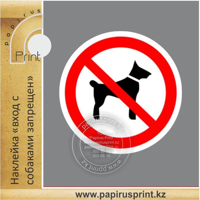 """Наклейка """"Вход с собаками запрещен"""" размер 10х10 см."""