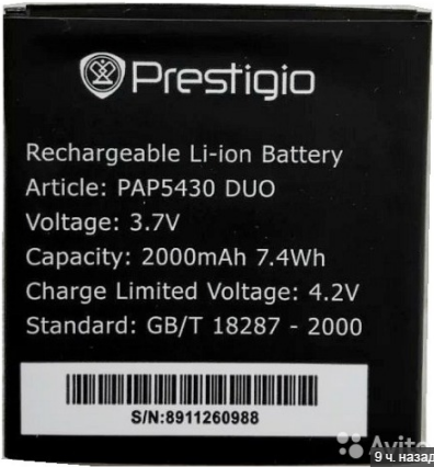 Заводской аккумулятор для Prestigio MultiPhone 5430 Duo (PAP5430 Duo, 2000mah)