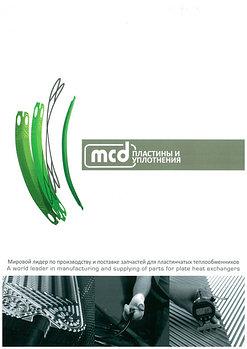 Уплотнения к пластинчатым теплообменникам производства MCD (Франция)