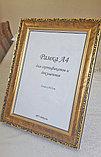 Фоторамка А4 золотая с узором золотого цвета со стеклом и задником и с подставкой, фото 2