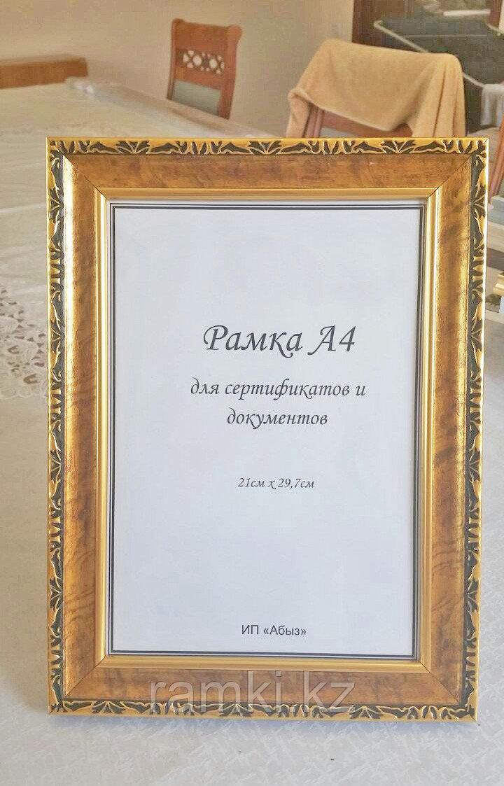 Фоторамка А4 золотая с узором золотого цвета со стеклом и задником и с подставкой