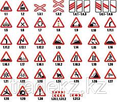 Дорожный знак 1.1, 1.2, 1.5 - 1.30, 2.3.1 - 2.4