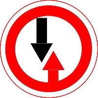Дорожный знак 2.6, 3.1 - 4.8