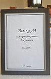 Рамка А4, фоторамка для сертификатов и документов, для вручения темно-коричневая, под дерево, в розн. и оптом, фото 3