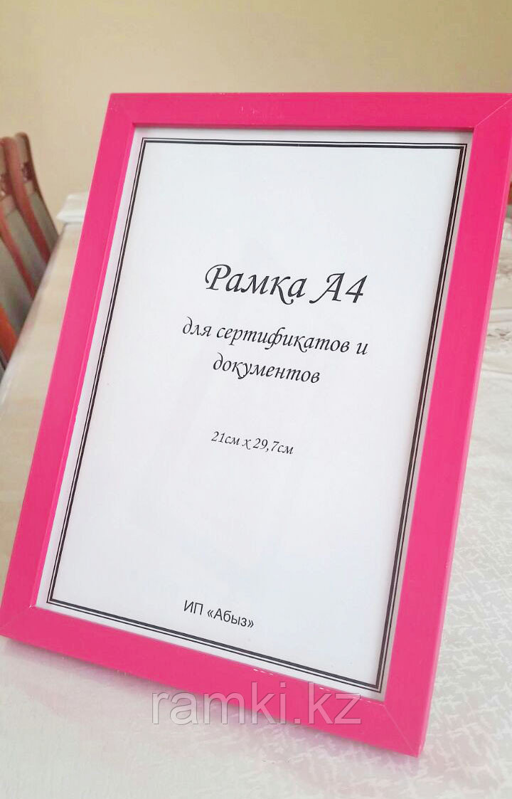 Пластиковая рамка А4 розового цвета розовая