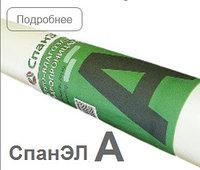 Проницаемая ветро-влагозащитная мембрана CпанЭЛ A Lite 60м.кв.