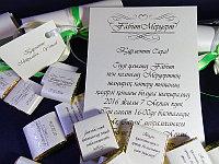Небольшие пригласительные свитки на свадьбу