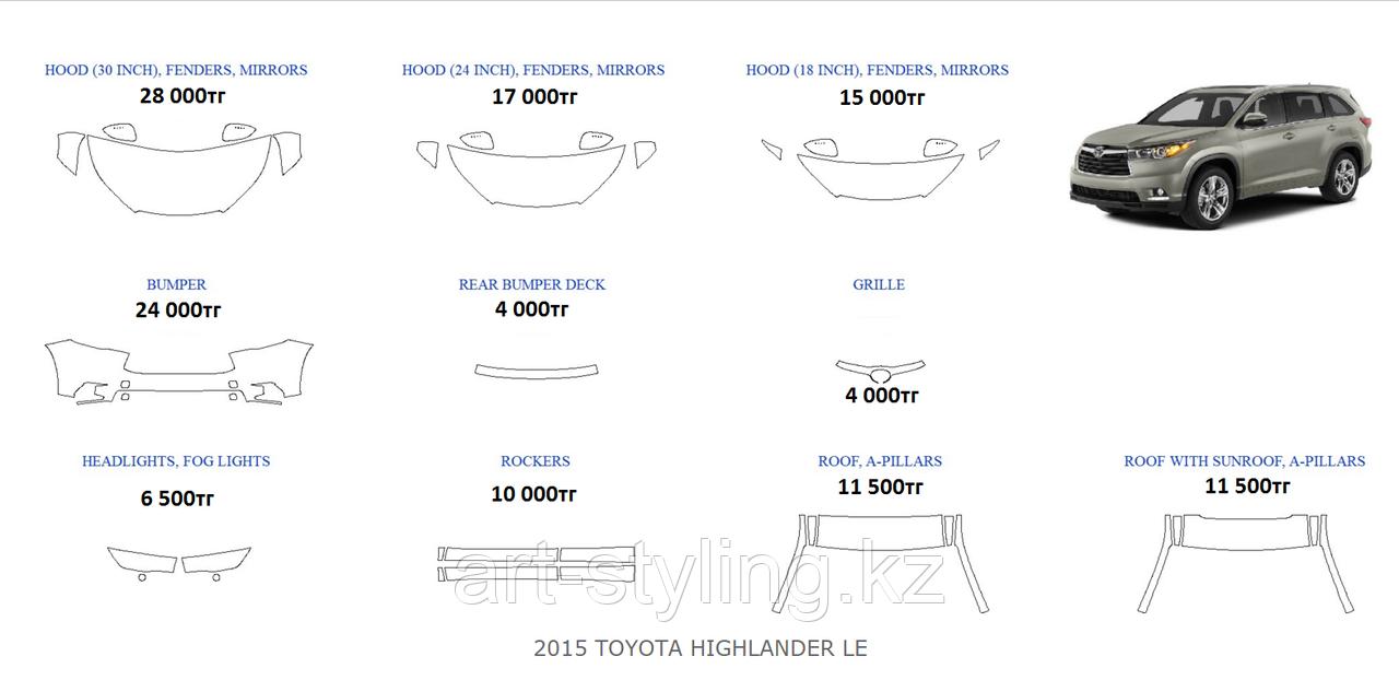 Toyota HIGHLANDER 2015-2016г.в. готовые лекала, полиуретановая пленка SunTek