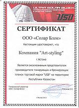 """Эксклюзивный представитель тонирующих и защитных пленок марки """"USB"""" на территории РК."""