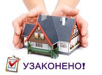 Легализация недвижимости в Казахстане. Копилка опыта.