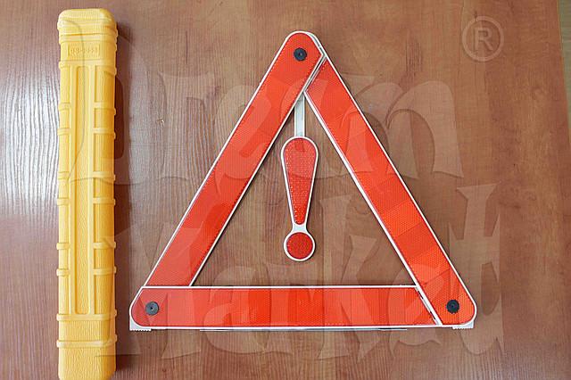 Знак аварийной остановки, светоотражающий, складной, футляр для хранения