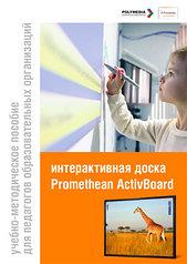 Методичка по использованию ActivBoard