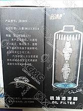 Масляный фильтр JX1023 D17-002-02 (Китайский) QY16D QY25 GR180 XS162J XP163