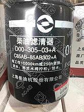 Топливный фильтр D00-305-03A QY25K ЕВРО4, Китай
