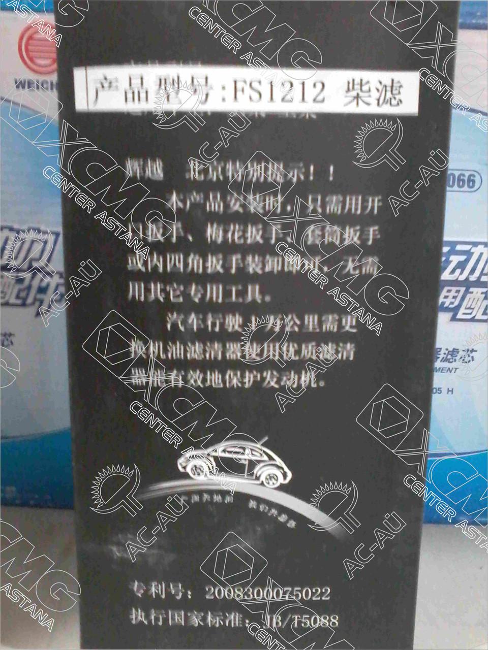 Топливный фильтр FS1212 (CLX46C)(FF105D)(Р3315843) для SD32 SD23, Китай