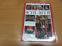 Книга Фэн-шуй.бусинки Дзи