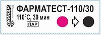 Индикаторы Фарматест-110/30