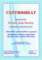 Сертификат, фото 1