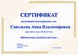 Сертификат, фото 2