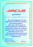 Сертификат, фото 3