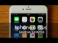 Замена батареи iPhone 6+ (pluse)