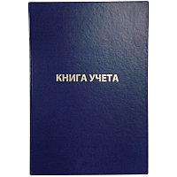 Книга учета А4 144 л., пустографка, бумвинил., блок офсет