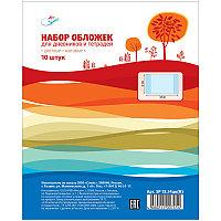 Набор обложек (10 шт.) 210*350 для дневников и тетрадей, ПВХ 100 мкм, 5 цветов, матовые