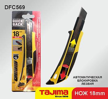 Нож Tajima Quick Back 18mm