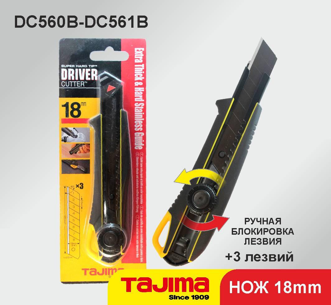 Нож-отвертка Tajima DC560\561 18mm +3 лезвия