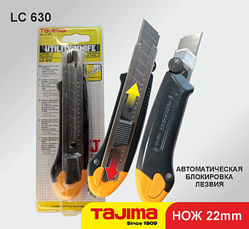 Нож Tajima Utility Knife LC630