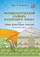 """Мотивологический словарь казахского языка или """"Тайны буквальных смыслов"""""""