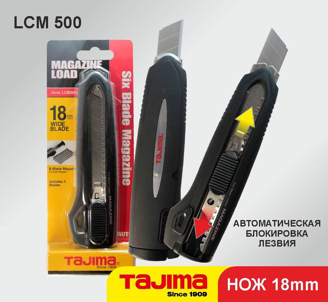 Нож Tajima Magazine LCM500\ с автозаменой лезвий