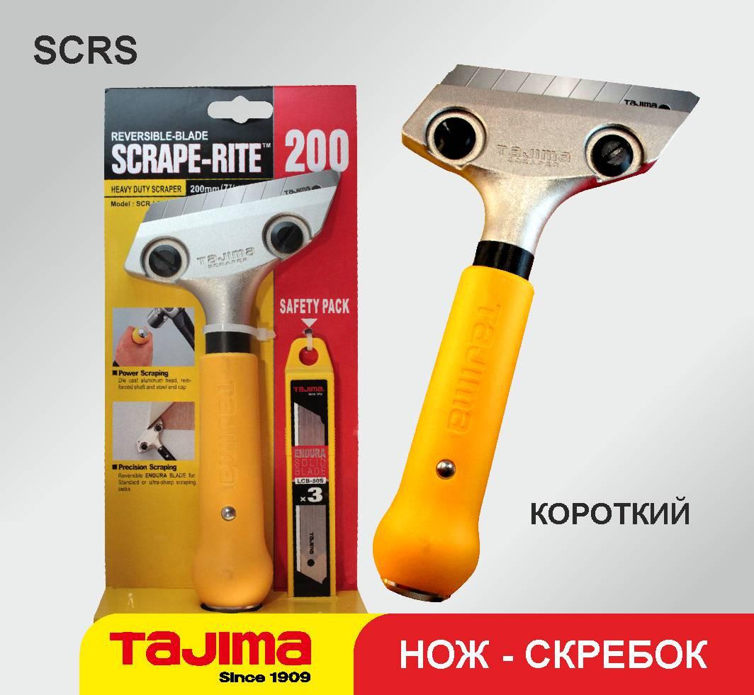 Нож-скребок ударный (короткий)