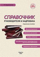Справочник руководителя и кадровика. Автор Дурановская Г.П.