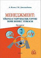 Менеджмент:ұйымдастырушылық тәртібі және бизнес этикасы. Асель Ильяс