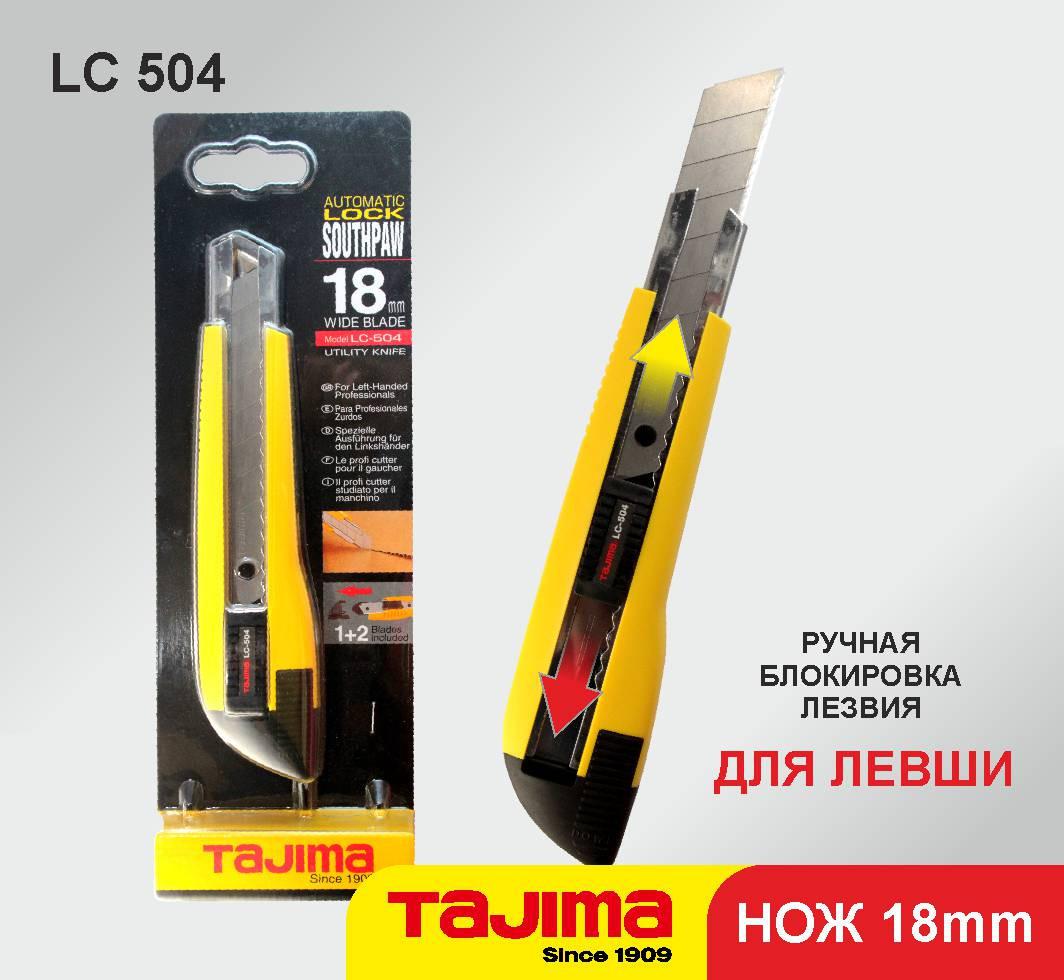 Нож Tajima Southpaw/ для левши 18mm